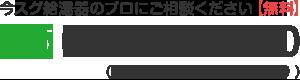 0120-254-910