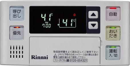 リンナイ 屋外据置型給湯器 従来タイプ