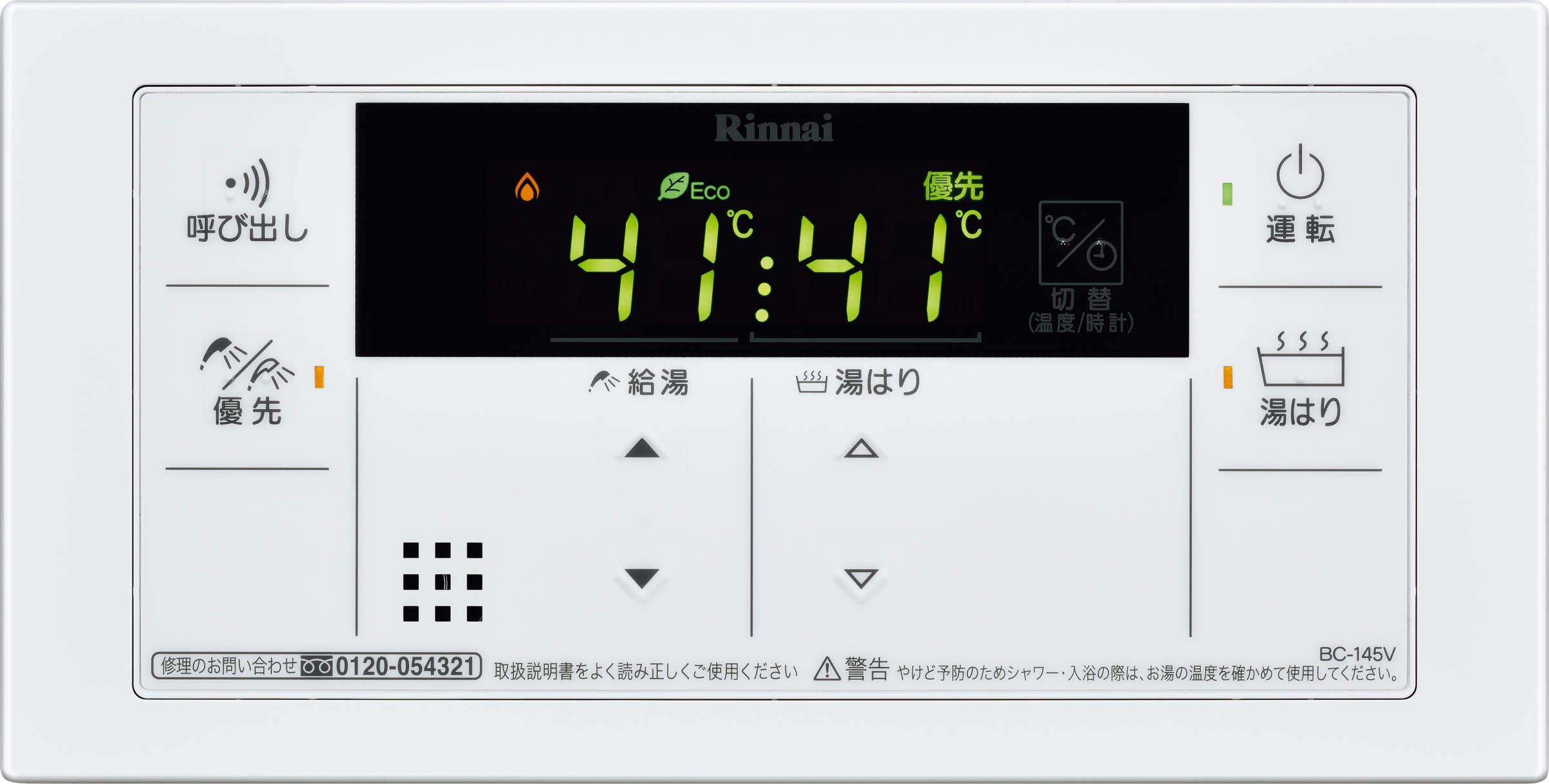 12.リンナイ BC-145V