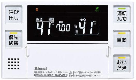 リンナイ 屋外壁掛型 暖房機能付(TESシステム)エコジョーズ