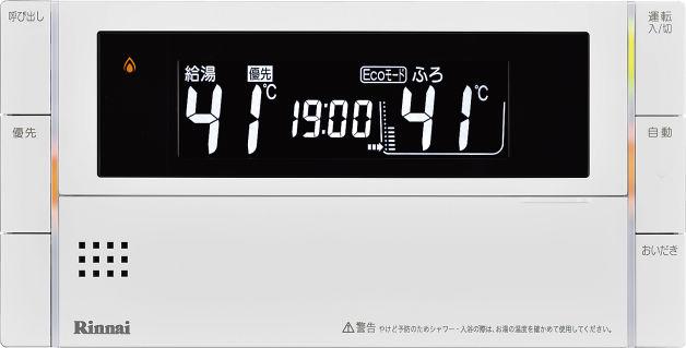 10.リンナイ MBC-320Vマルチセット