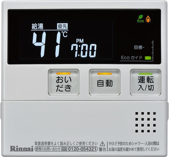 リンナイ PS扉内設置型 暖房機能付(TESシステム)エコジョーズ