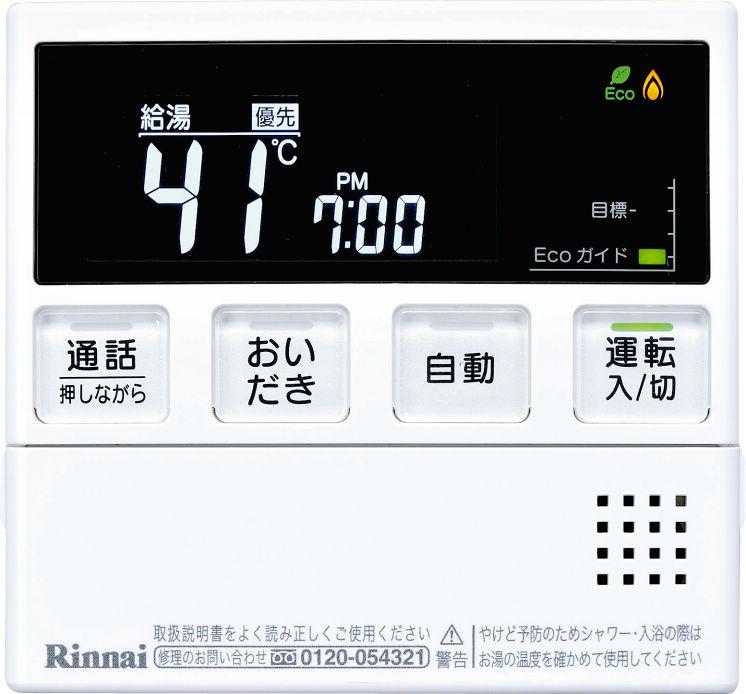 02.リンナイ MBC-230VCマルチセット