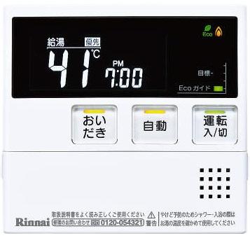リンナイ ベランダ設置型 暖房機能付(TESシステム)エコジョーズ