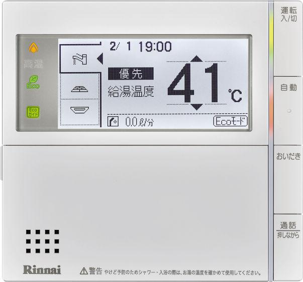 09.リンナイ MBC-302VC(A)マルチセット