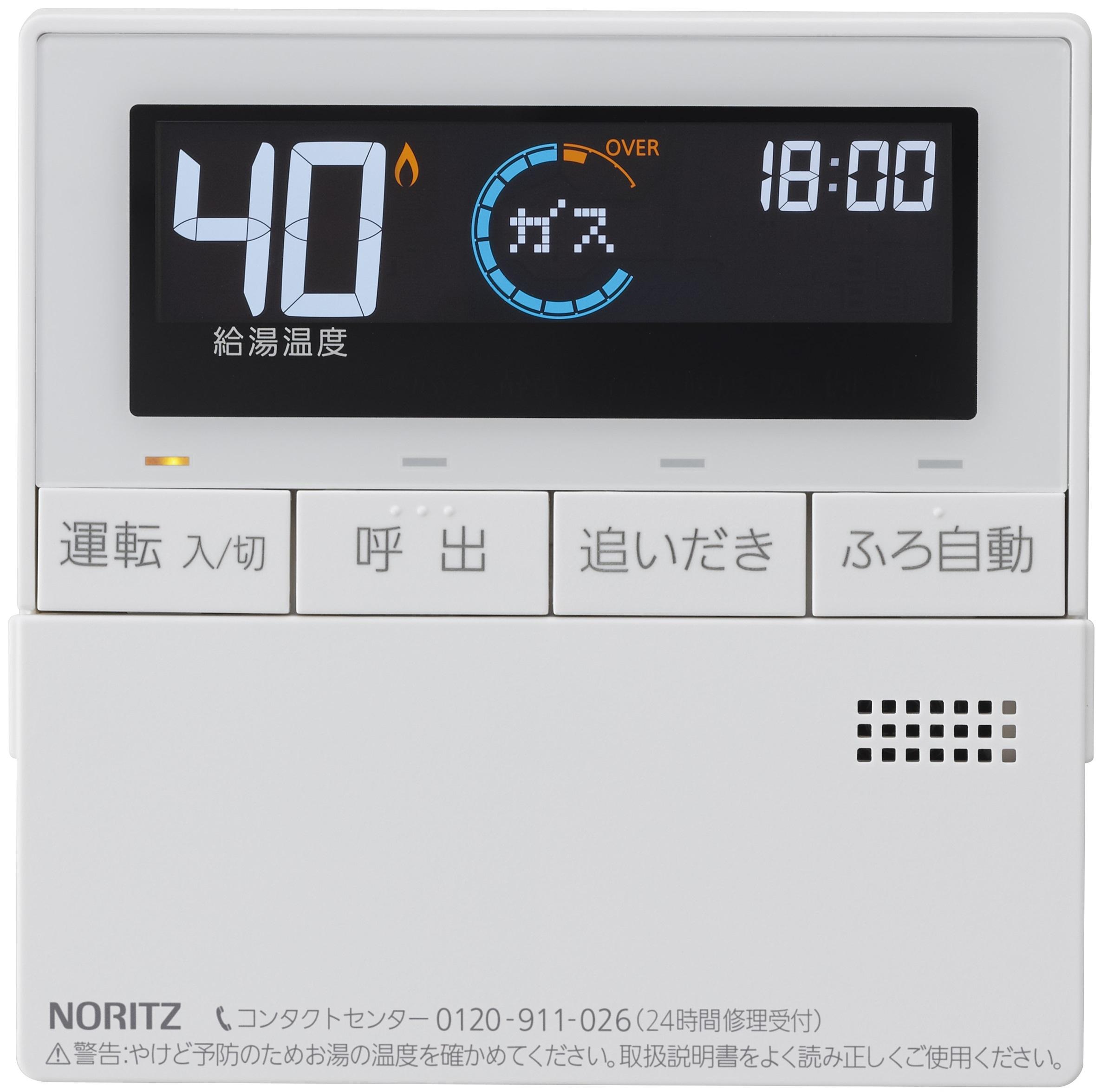 ノーリツ 屋外壁掛型 暖房機能付(TESシステム)従来タイプ