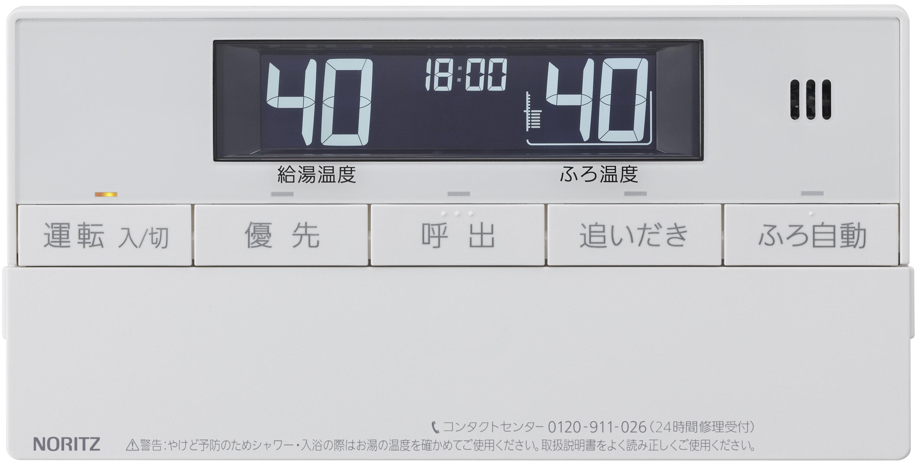 ノーリツ PS設置型給湯器 従来タイプ