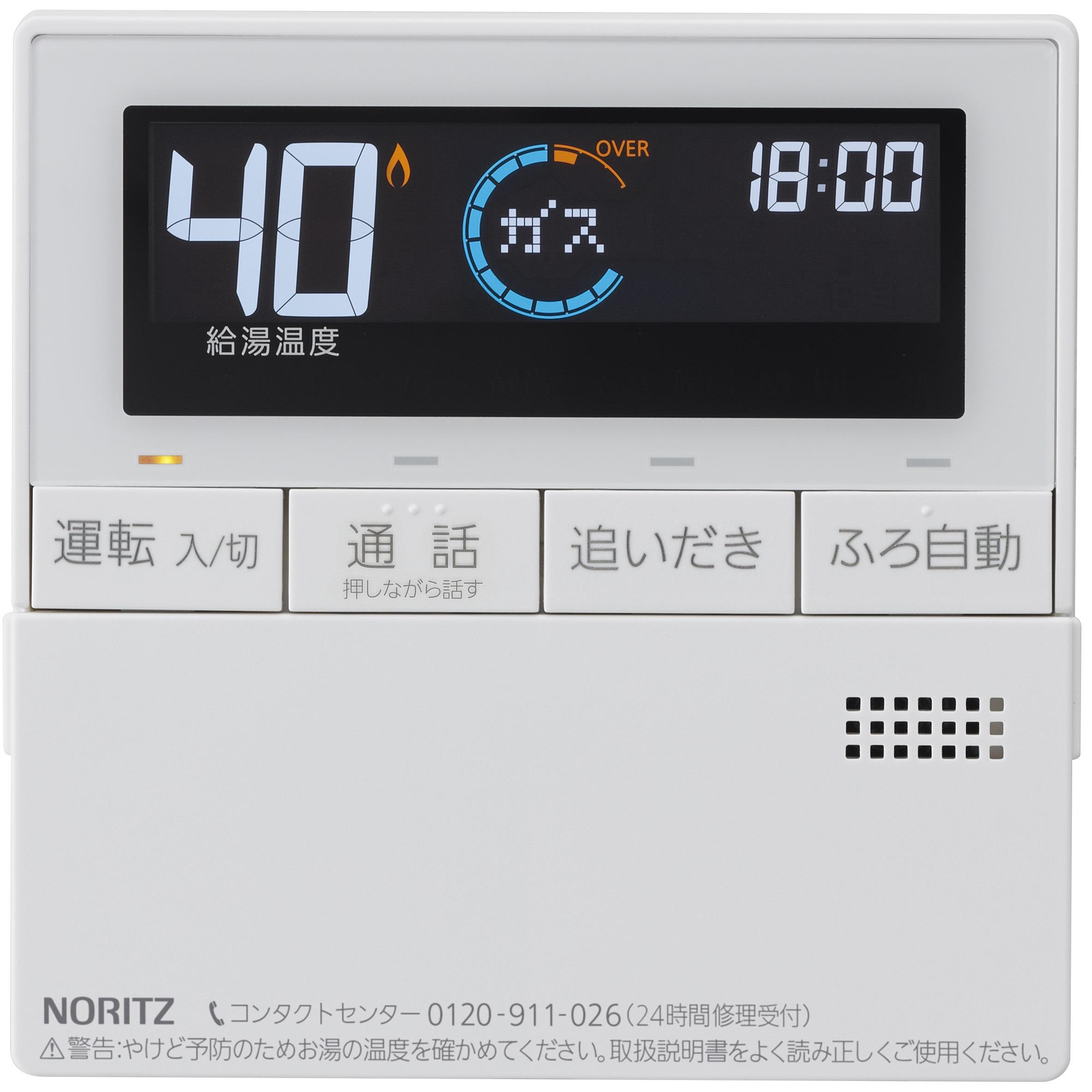 06.ノーリツ RC-J101Pマルチセット 新製品